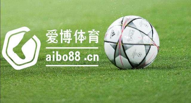 爱博体育官网亚杯中日对决推荐:广州恒大淘宝 VS 浦和红钻