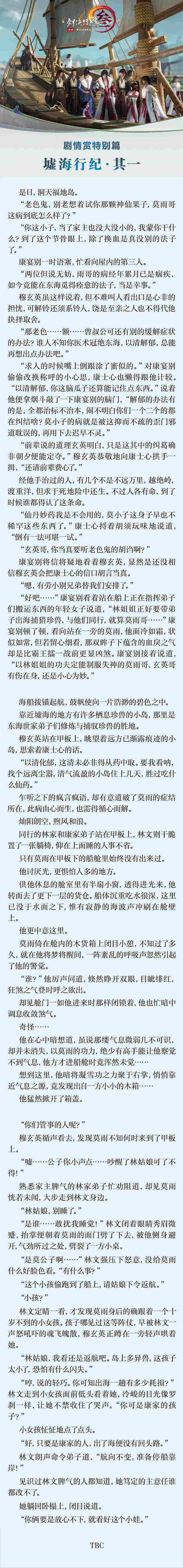 《剑网3》东海番外剧情首曝 第二轮体服激活码10.24开放申请