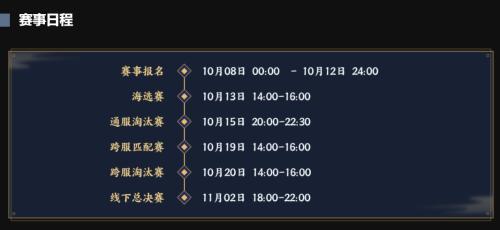 网易电竞NeXT《一梦江湖》·名剑天下秋季赛,跨服匹配赛打响,16强名单出炉