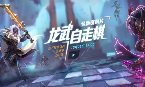 龙武今日全新版本 棋圣争霸百万现金赛