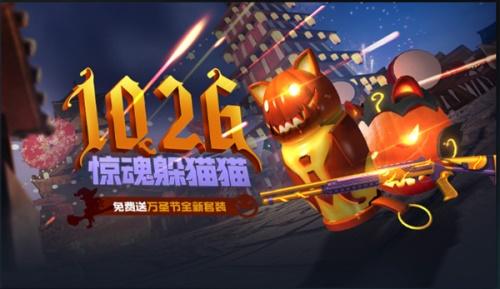 逆战10.26惊魂躲猫猫 万圣节全新套装免费领