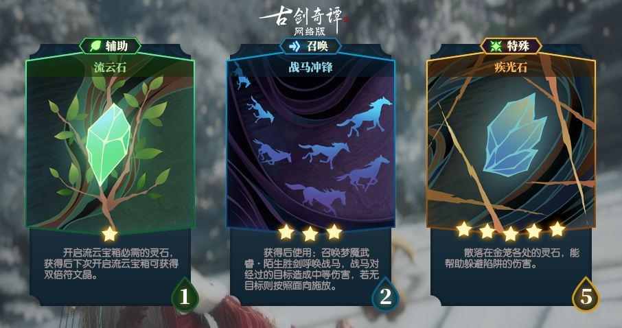 古剑奇谭OL全新玩法浴日金笼越玩越有味