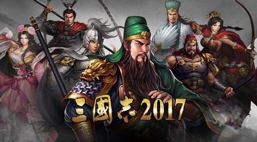 《三国志2017》新资料片明日上线 全新玩法前瞻