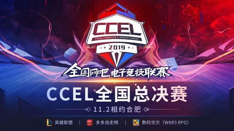 CCEL全国总决赛档期确定 11.2相约合肥体育中心