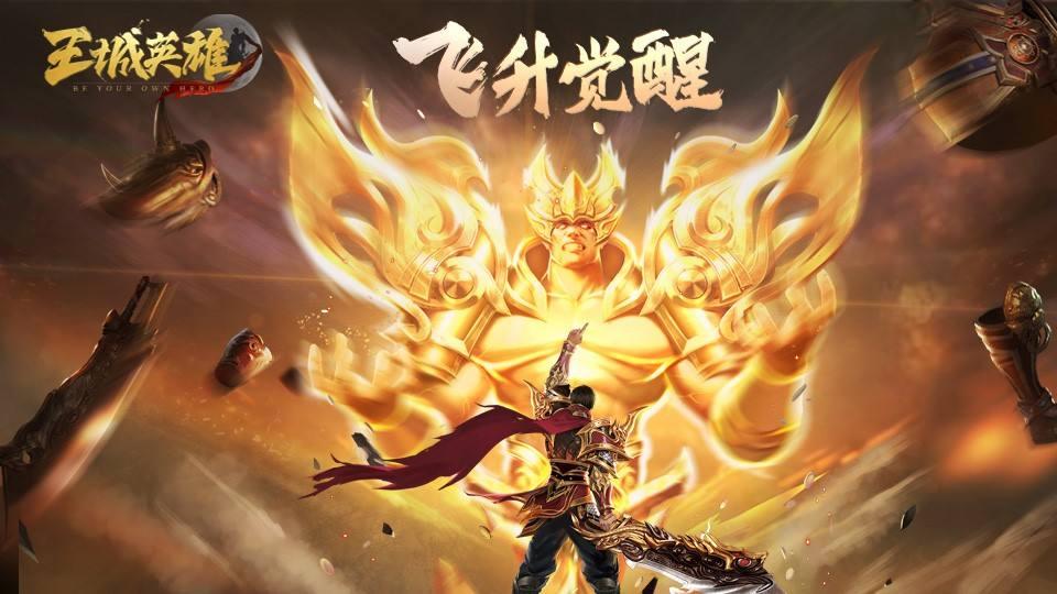一周新鲜《王城英雄》飞升系统玩法首次公布