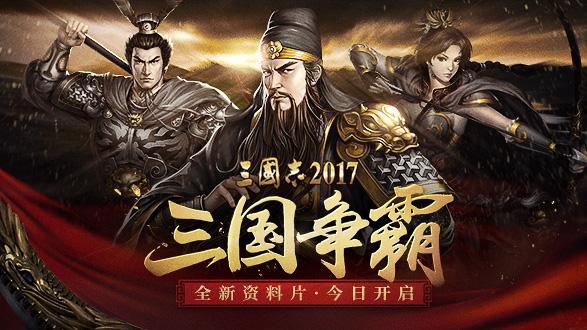 """《三国志2017》全新资料片""""三国争霸""""今日上线"""