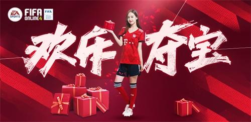 FIFA Online 4更新在即,欢乐夺宝享不停