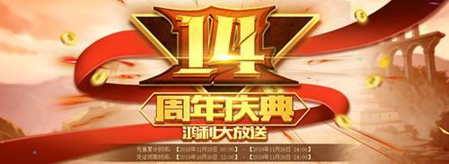 """《完美国际2》今日""""冰戎相见"""" 一战撼天!"""