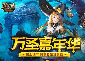 《魔域》&深圳欢乐谷挑战全纪录! 万圣节奇妙狂欢穿越之旅