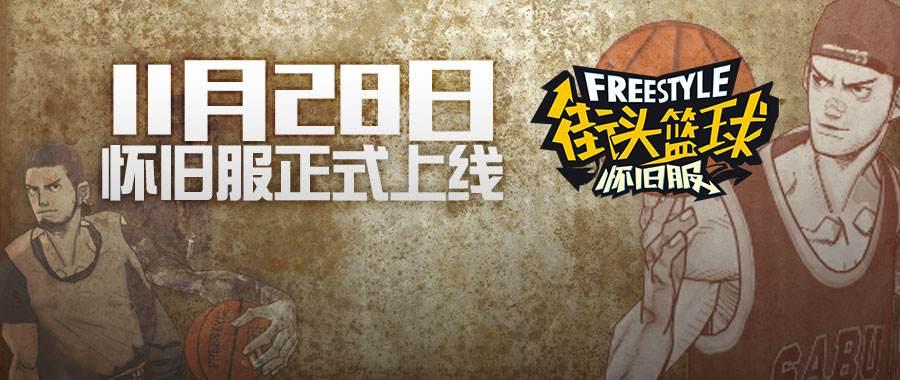 《街头篮球》怀旧服视频曝光  11月28日正式开启