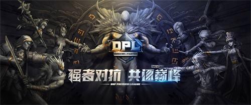 DNF DPL今日开战 赛程、分组抢先看