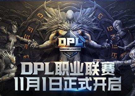 DNF DPL今日開戰 賽程、分組搶先看