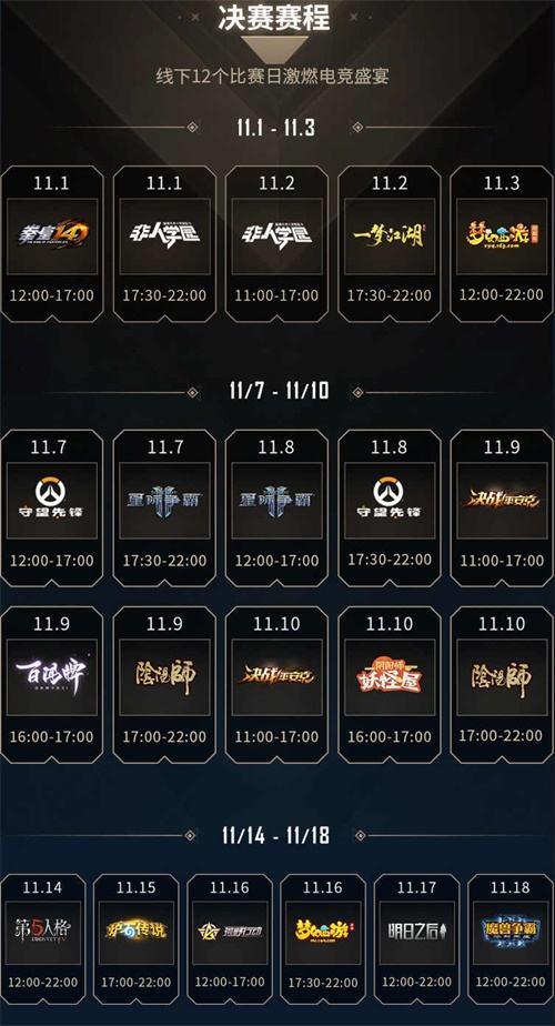 金秋战火再燃  网易电竞NeXT2019秋季赛线下总决赛佛山开战