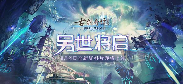 《古劍奇譚OL》全新聯動資料片【夢與時空】11月21日開啟