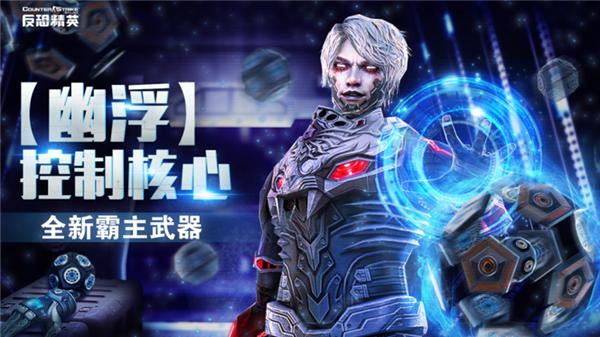 CSOL新霸主武器凌空降世 隨機規則生化英雄改版