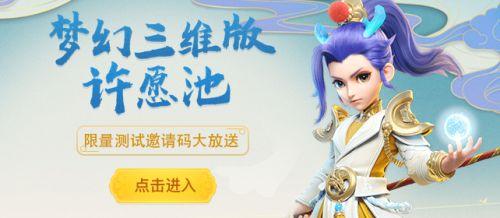 《梦幻西游三维版》许愿池已开启,来网易大神赢取限量测试邀请码!