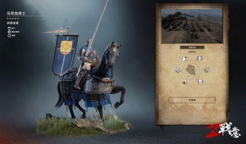 钢铁骑士,马耳他十字军东征《战意》!