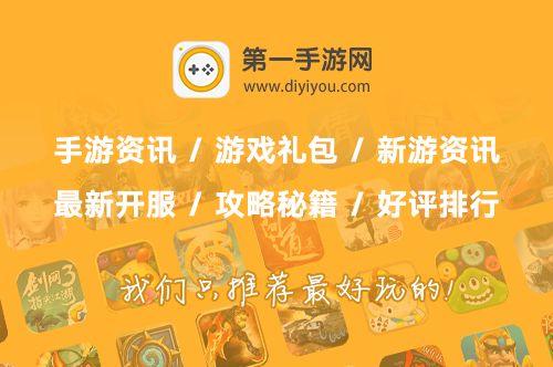 """第一手游网将角逐2019金翎奖""""玩家最喜爱的优秀游戏媒体"""""""
