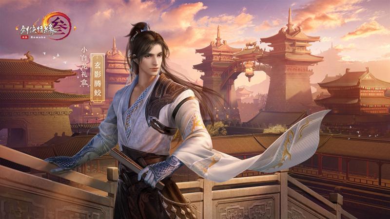 《劍網3》雙皇子劇情大片今日上映 小白龍禮盒曝光