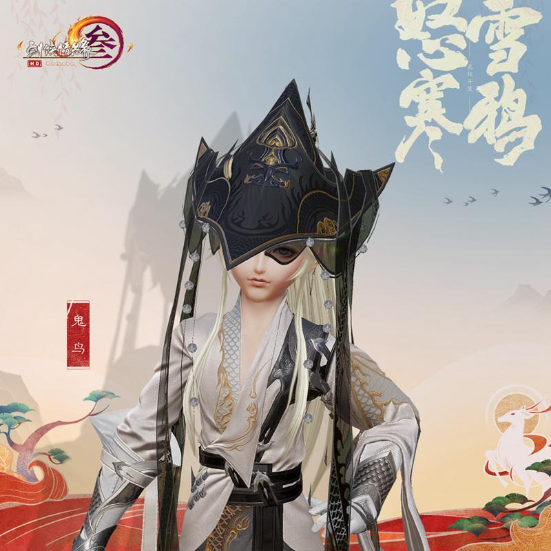 《剑网3》双皇子剧情大片今日上映 小白龙礼盒曝光