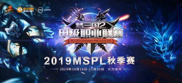 《梦三国2》MSPL半决赛落幕 春秋斩获季军 希望流沙挺进总决赛!