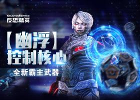 CSOL新霸主武器凌空降世 随机规则生化英雄改版