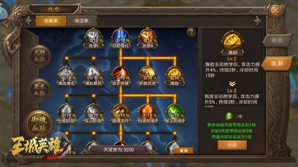 """玩家达人""""冯百招""""《王城英雄》血脉选择之御魂篇"""