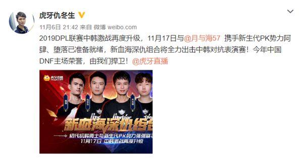 DNF:中韩激战再度升级,新血海深仇组合重拳出击
