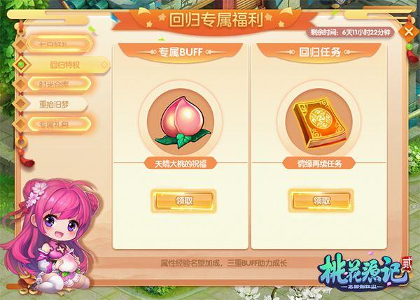 《桃花源记2》新服开启 老玩家回归最高返利100000金票