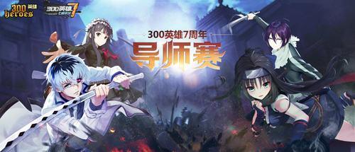 《300英雄》七周年專題活動開啟 新皮膚薔薇の茶會上線