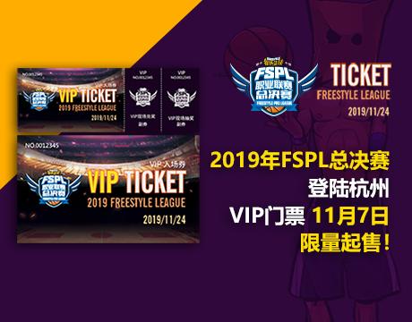 決戰杭州 《街頭籃球》FSPL總決賽門票開售