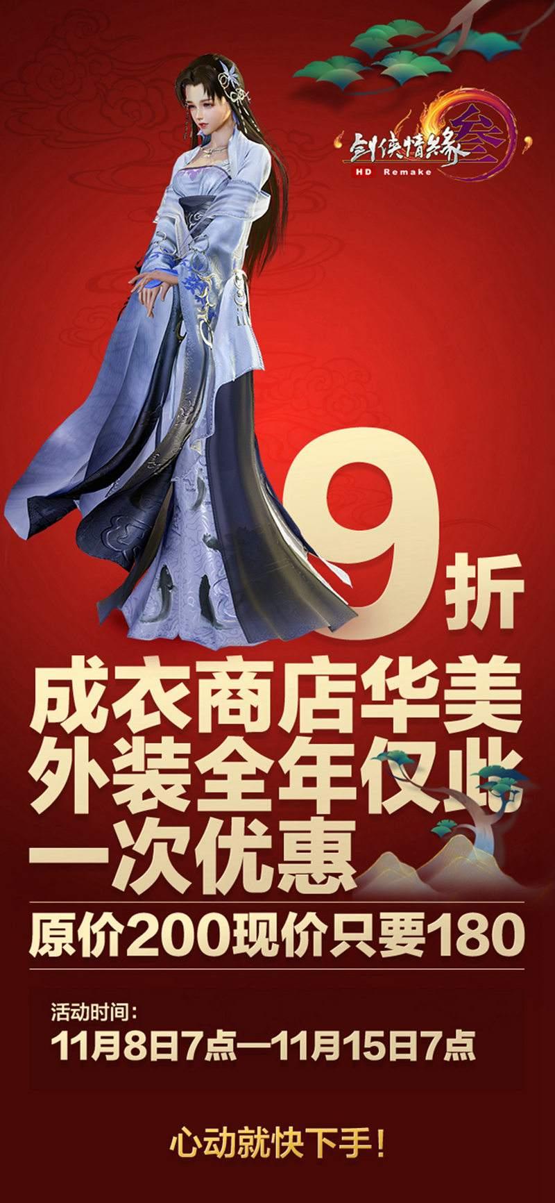 《剑网3》双十一特卖今日开启 海量折扣福利多多