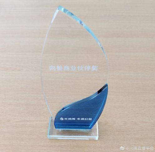 """向善而生  火猫直播荣获水滴公益盛典""""向善商业伙伴奖"""""""