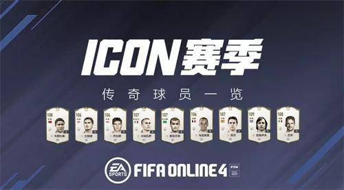 ICON赛季,新王登基!传奇球员一览