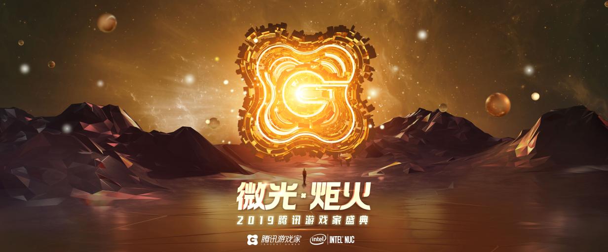 """2019騰訊游戲家盛典""""年度人物評選""""16進3競爭激烈"""
