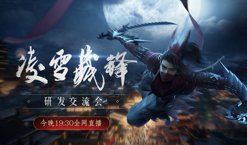 《剑网3》双十一活动精彩延续 新资料片前瞻今晚直播