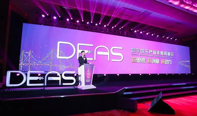 雙十一搶票贏大禮!第六屆DEAS數字娛樂產業年度高峰會1000張VIP門票免費即時限量開搶!