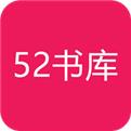 52書庫蘋果app下載