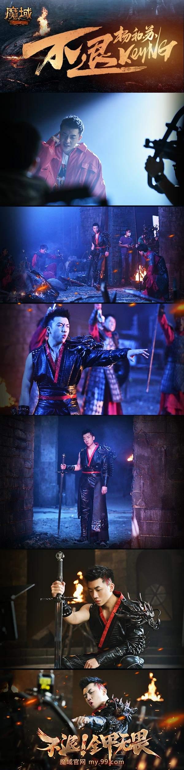 新說唱冠軍楊和蘇全新大作錄制現場曝光!完美獻唱《魔域》新資料片戰歌