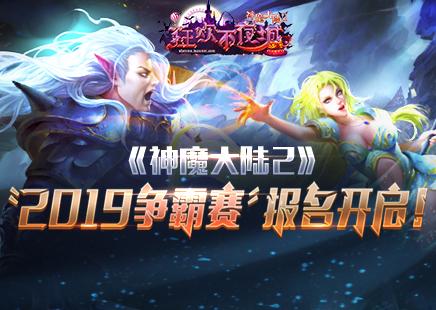 """《神魔大陸2》""""巔峰榮耀·2019爭霸賽""""報名開啟!"""