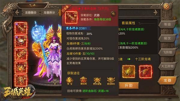 《王城英雄》龙魂觉醒,新增装备进阶玩法