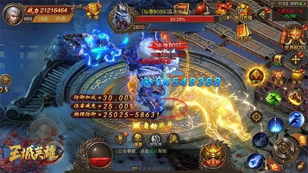 《王城英雄》龍魂覺醒,新增裝備進階玩法