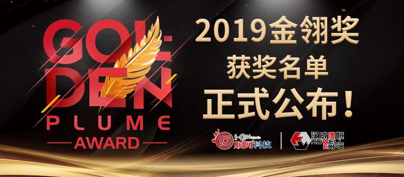 2019金翎獎獲獎名單正式公布!