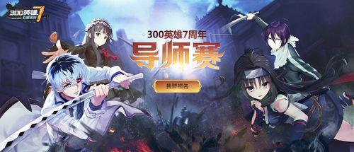 《300英雄》七周年慶典今日開幕 五大慶典福利揭曉