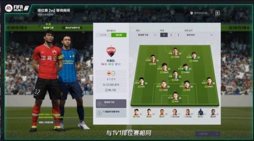 FIFA Online4 11月版本更新重磅來襲