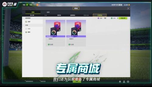 FIFA Online4 11月版本更新重磅来袭