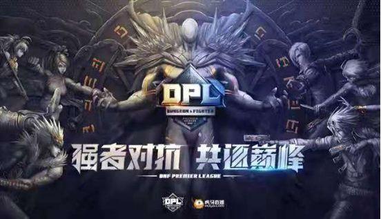 DPL总决赛全民打团狂