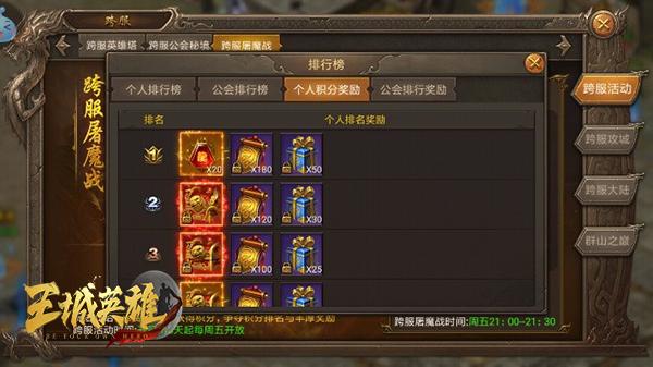 """玩家达人""""冯百招""""《王城英雄》跨服屠魔战榜一攻略"""