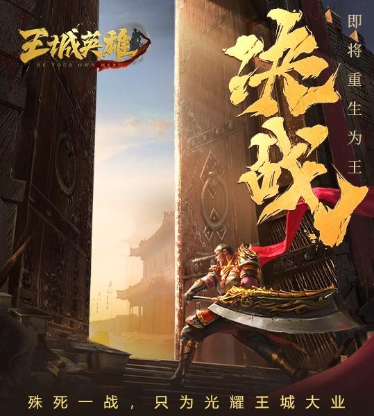 猛料来袭《王城英雄》11月新版本:跨服图腾战首爆