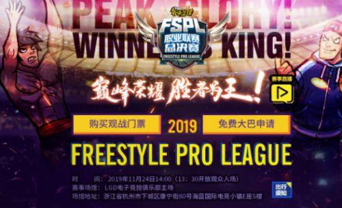 《街頭籃球》FSPL總決賽宣傳視頻公布 現場觀戰福利多